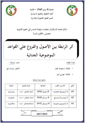 مذكرة ماستر: أثر الرابطة بين الأصول والفروع على القواعد الموضوعية الجنائية PDF
