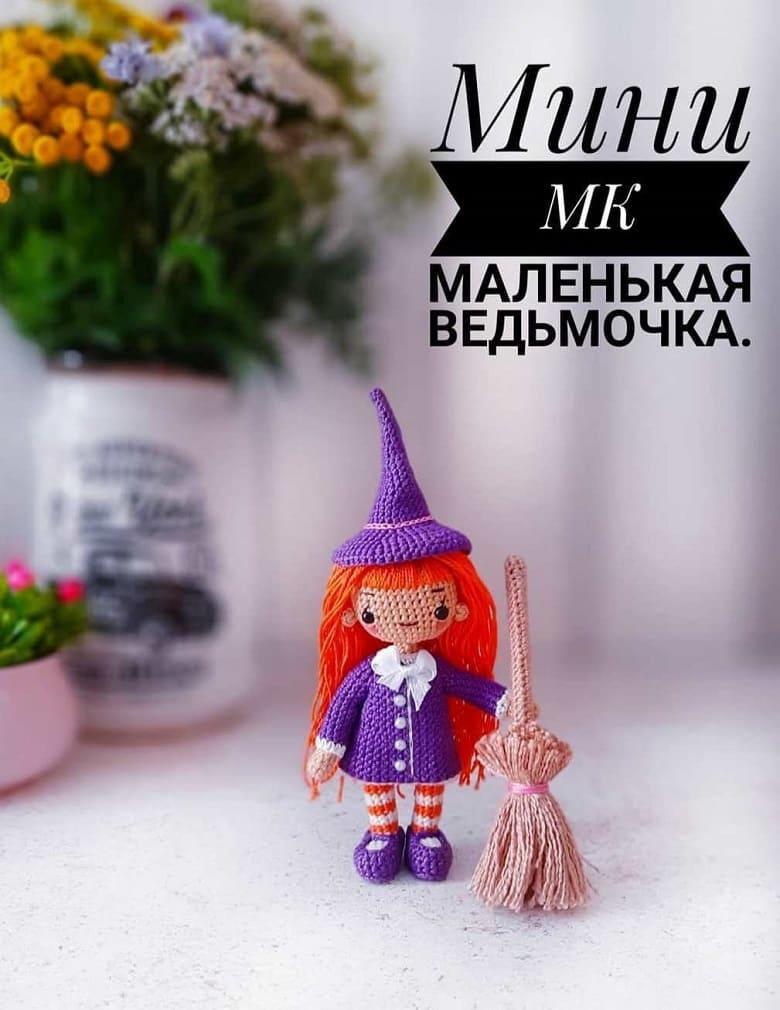 Вязаная кукла ведьмочка крючком