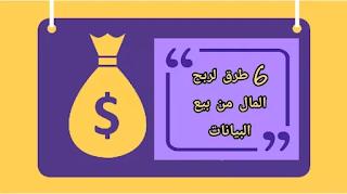 6 طرق لربح المال من بيع البيانات