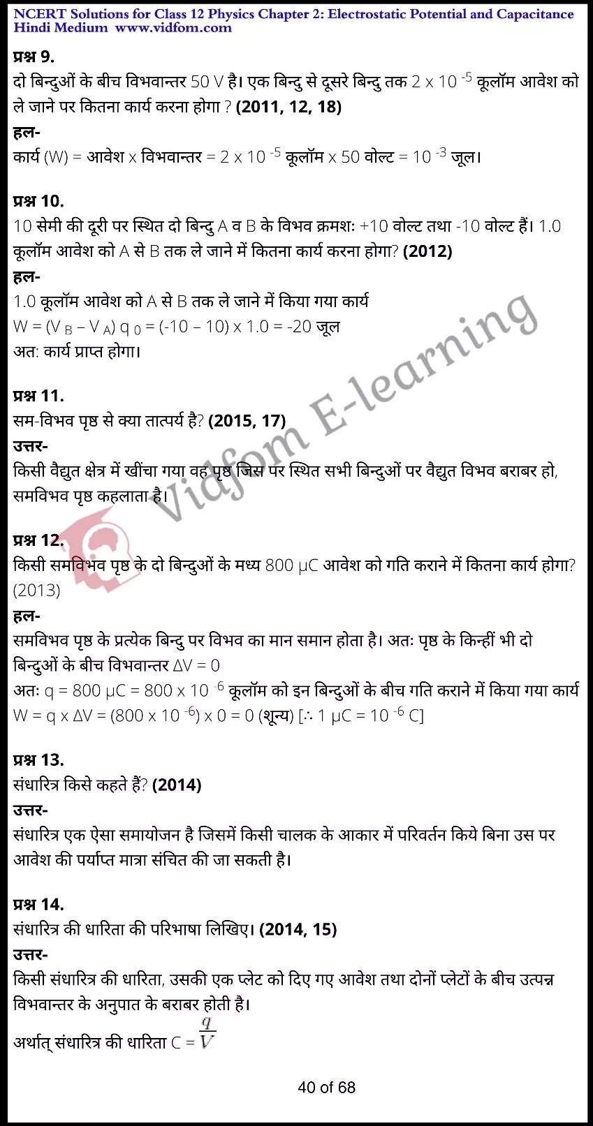 class 12 physics chapter 2 light hindi medium 40