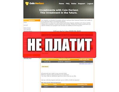 Скриншоты выплат с хайпа coinhorizon.cc