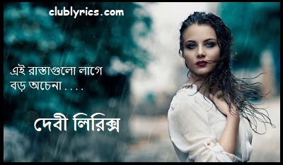Debi Lyrics