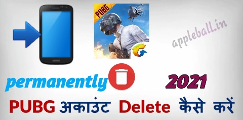 Pubg mobile मे अकाउंट डिलीट कैसे करे 2021 । How to delete account in pubg mobile  ??
