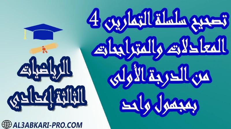 تحميل تصحيح سلسلة التمارين 4 المعادلات والمتراجحات من الدرجة الأولى بمجهول واحد - مادة الرياضيات مستوى الثالثة إعدادي تحميل تصحيح سلسلة التمارين 4 المعادلات والمتراجحات من الدرجة الأولى بمجهول واحد - مادة الرياضيات مستوى الثالثة إعدادي