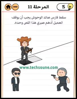 العميل أدهم صبري وفارس صائد الوحوش الجزء 2  حل المرحلة 11