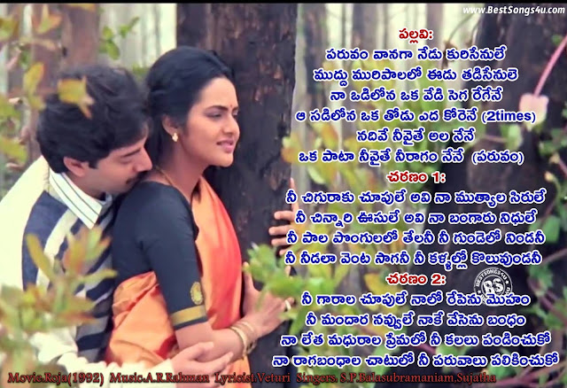 Roja Telugu Movie Songs HD|Paruvam Vanaga songs lyrics in telugu with Video Song,Roja Songs free download,Telugu Mp3 Songs Roja 1992,Roja MP3 Songs,Songs paruvam vanaga song free download,Telugu roja mp3 songs,Lyrics in Telugu Roja Movie Songs Paruvam Vanaga Nedu,Roja - Paruvam Vanaga Video | Mp3 Songs Free Download,Roja Movie Songs - Paruvam Vanaga Nedu Kurisenule Lyrics,S. P. Balasubrahmanyam & Sujatha - Paruvam Vanaga lyrics, Paruvam vaanagaa song lyrics from Roja movie,Old Telugu Songs Lyrics: Paruvam Vanaga Song Lyrics From Roja movie,Paruvam Vaanagaa - Translation and Lyrics - Balasubrahmanyam Sp,Searches related to paruvam vanaga song lyrics,paruvam vanaga song download,paruvam vanaga song lyrics in telugu,na cheli rojave song lyrics,paruvam vanaga song free download,paruvam vanaga lyrics roja,paruvam vanaga lyrics meaning,paruvam vanaga lyrics translation,paruvam vanaga lyrics in english