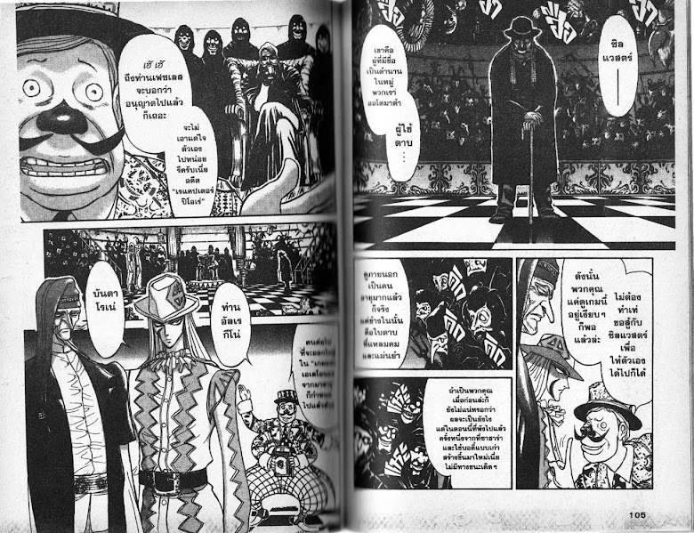 Karakuri Circus - หน้า 51