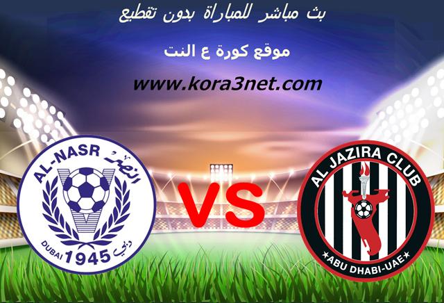 موعد مباراة النصر والجزيرة بث مباشر بتاريخ 17-10-2020 دوري الخليج العربي الاماراتي