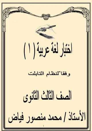 اختبار لغة عربية شامل للصف الثالث الثانوي 2021 نظام التابلت