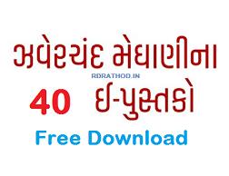 Jhaverchand Meghani E-Books PDF | Free Download