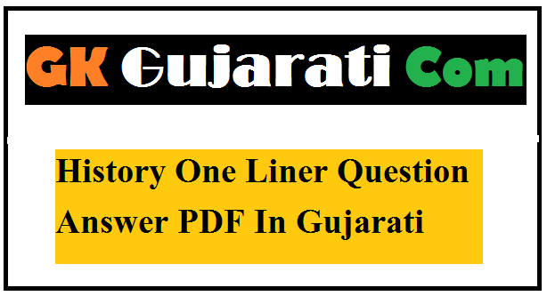History One Liner Question Answer PDF In Gujarati