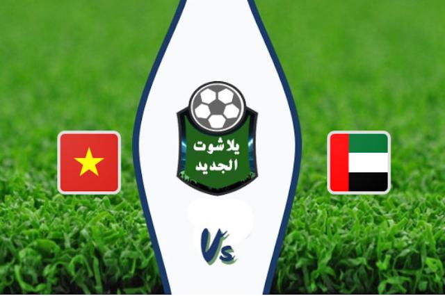 نتيجة مباراة الامارات وفيتنام اليوم 14-11-2019 تصفيات آسيا المؤهلة لكأس العالم 2022
