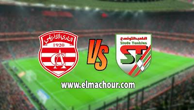 مشاهدة مباراة النادي الافريقي والملعب التونسي بث مباشر