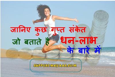 Dhan Prapti se Jude kuch Sanket