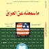 كتاب ما سمعته عن العراق تأليف إليوت وينبرغر pdf