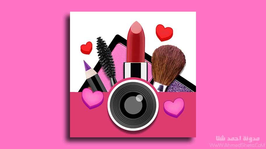 تحميل تطبيق YouCam Makeup للأندرويد 2019 | أفضل برنامج ميك اب كامل للبنات
