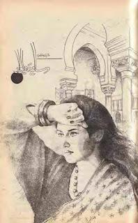 Saya e dewar by Shahida Talat Online Reading