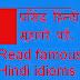 प्रसिद्ध हिन्दी मुहावरे पढ़ें Prasidh Hindi Muhavare padhen