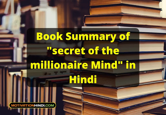 "Book Summary of ""secret of the millionaire Mind"" in Hindi"