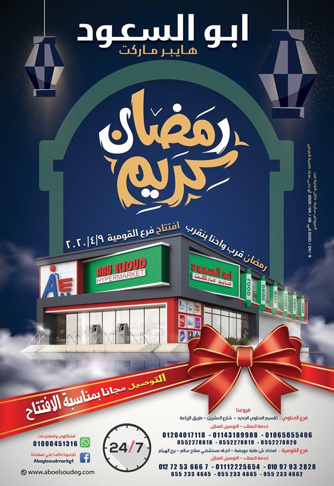 عروض ابو السعود هايبر ماركت الزقازيق من 9 ابريل حتى 28 ابريل 2020 رمضان كريم