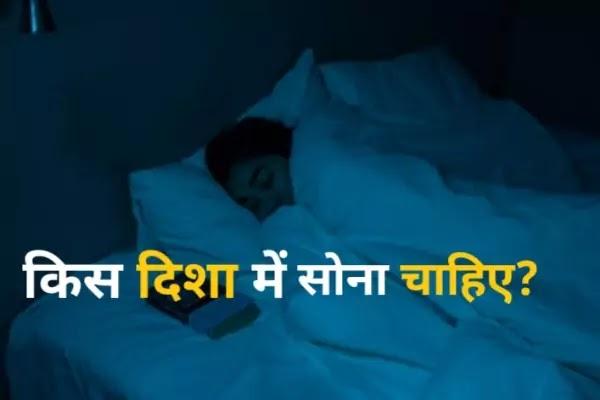 किस दिशा में सोना चाहिए   Kis Disha Me Sona Chahiye ( Vastu Tips)