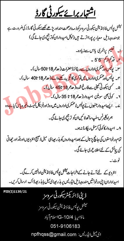 National Police Foundation Islamabad Jobs 2021 – Security Guards Jobs