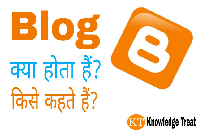 what is a blog, blog kya hai, what is blogging