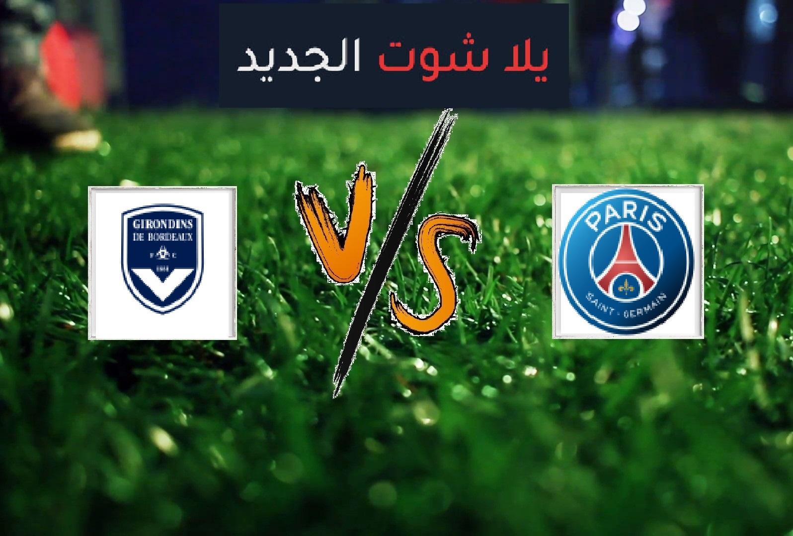نتيجة مباراة باريس سان جيرمان وبوردو بتاريخ 23-02-2020 الدوري الفرنسي