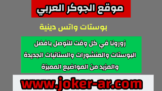 بوستات واتس دينية 2021 - الجوكر العربي