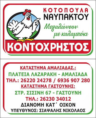 Kοτόπουλα