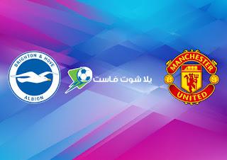 مشاهدة مباراة مانشستر يونايتد وبرايتون اليوم الثلاثاء 30-6-2020 في الدوري الانجليزي