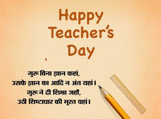 teachers day wishes,teachers day quotes,happy teachers day,teachers day,teachers day status,happy teacher day,teachers day wishes 2019,teachers day 2019,happy teachers day 2019,teachers day greetings,teacher day quotes,teacher day messages,teachers day shayari,teachers day card,teachers day whatsapp status,teachers' day (holiday),teacher day wishes,teachers day special status,teachers day wallpaper