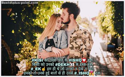 Hindi_Romantic_Shayari_Photo