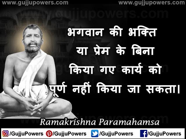 guru of ramkrishna paramhans