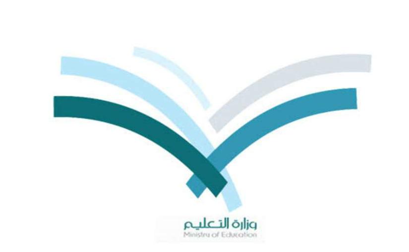 شعار وزارة التعليم مفرغ الجديد