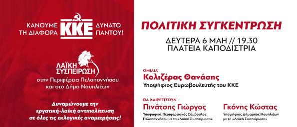 Πολιτική συγκέντρωση του ΚΚΕ στο Ναύπλιο