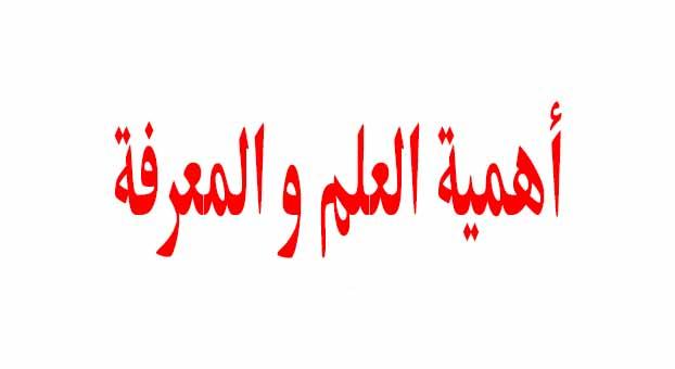 حكم عن العلم #أجمل ما قاله الحكماء عن فضل وأهمية العلم و المعرفة