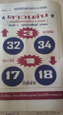 เด่นบน  3  32  34  เด่นล่าง  1  17  18