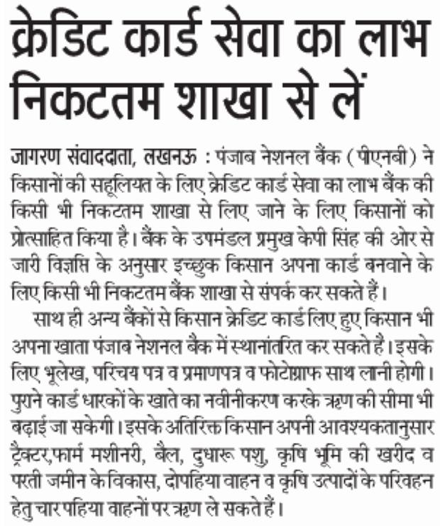 Up Kisan Credit Card Scheme Yojana Loan Hindi News Interest Rate