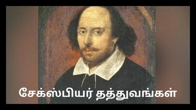 William shakespeare quotes in tamil | சேக்ஸ்பியர் தத்துவங்கள்