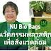 """""""NU Bio Bags"""" นวัตกรรมพลาสติกเพื่อสิ่งแวดล้อม ต่อยอดสู่ภาคธุรกิจ ลดปัญหาขยะ"""