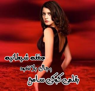 رواية صفقة شيطانيه الجزء العاشر والاخير