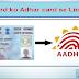 Adhar Card ko Pan card se Link karane ki last Date 31/8/2017, जल्दी लिंक करे step by step guide