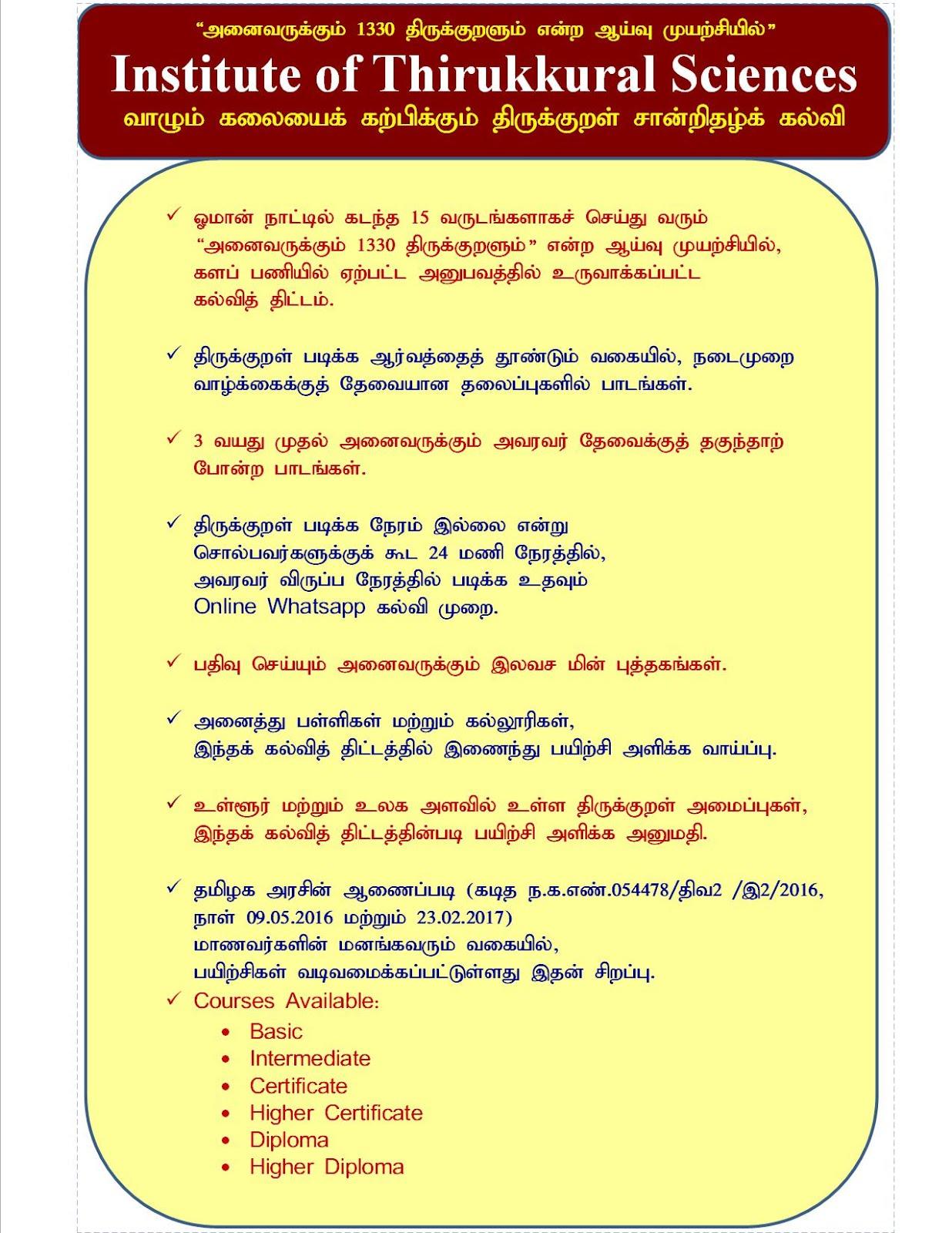 Sadabhishekam Invitation In Tamil Letter Bestkitchenview Co
