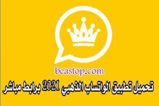 تحميل الواتس اب الذهبي 2021 رابط مباشر