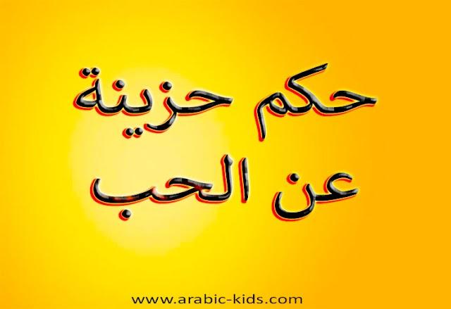 حكم حزينة عن الحب❤️أقوال وعبارات عن العمل مكتوبة علي صور2020