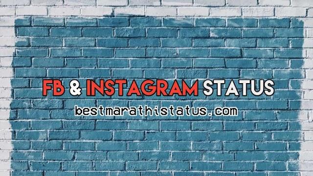 Facebook Instagram Status in Marathi Caption for Instagram 2020