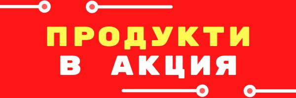 T MARKET София Онлайн Магазин → Промоции и Топ Оферти от 10.05 2020