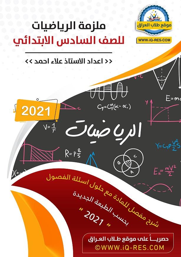 ملزمة الرياضيات للصف السادس الابتدائي 2021 - أ. علاء احمد 0%2B-%2BCopy