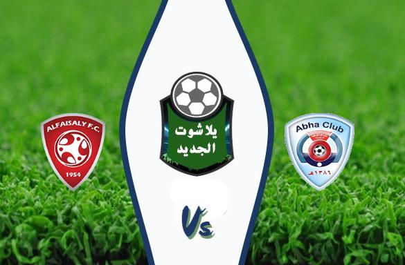 نتيجة مباراة الفيصلي وأبها اليوم السبت 25-01-2020 الدوري السعودي